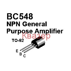 BC548C