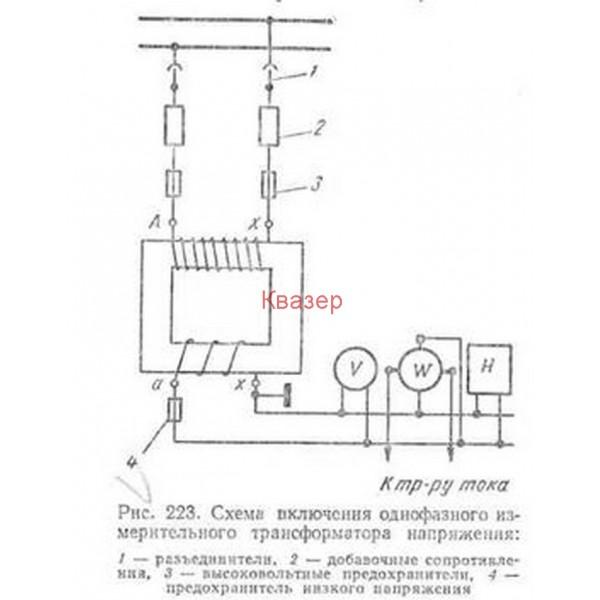 На рис. 223 показана схема включения однофазного измерительного трансформатора напряжения.