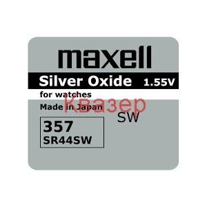 Бутонна батерия сребърна SR1154 157/ 303/ 357/ AG13/ SR44 SW 1.55V MAXELL