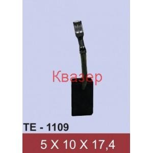 Четка за двигател TE1109 к-т 2бр.