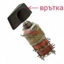 Врътка за галетен превключвател с ос 4мм