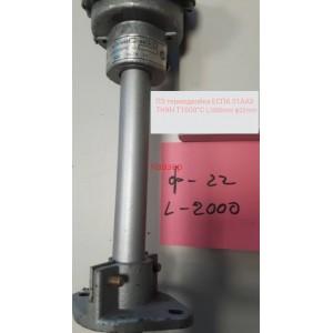 Термодвойка ЕСПА 01АА3 ТНХН 1000°C L2000mm ф22mm