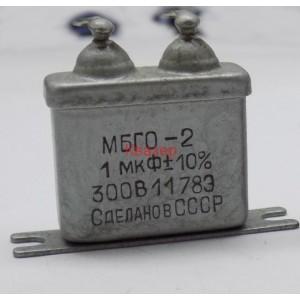 МБГО-2 1uF 300V 10% неполярен кондензатор