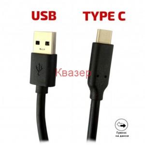 Кабел USB Type-C черен