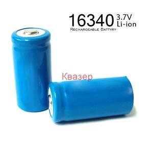 Акумулаторна батерия 16340 (CR123) 3.7V