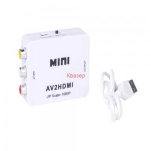 AV2HDMI конвертор 3 чинча (3RCA) към HDMI