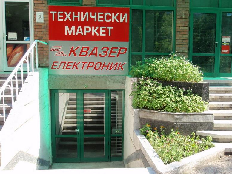 Квазер Плевен магазин