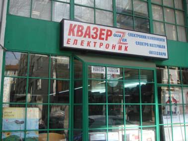 Магазин за електронни елементи и електроника
